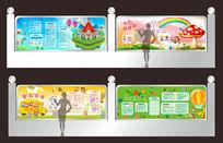 彩色活泼幼儿园围墙展板