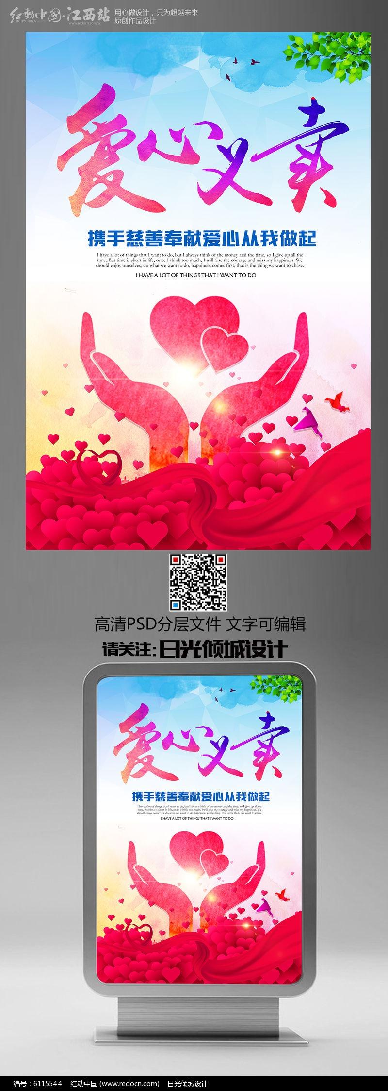 创意爱心义卖公益海报设计