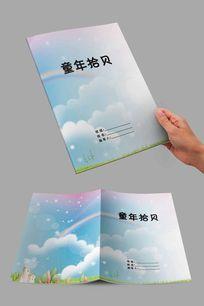 创意云朵小学画册封面