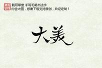 大美艺术创意字体