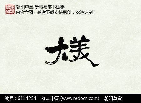 大美艺术字  请您分享: 素材描述:红动网提供书法字体精品原创素材图片