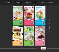 蛋糕海报设计源文件