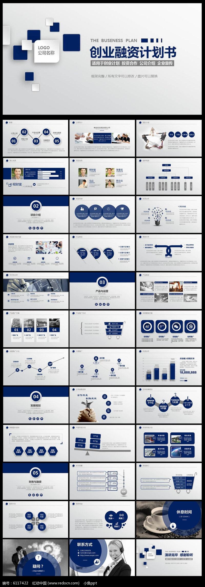 大气框架完整的商业策划书创业计划项目投资PPT模板图片