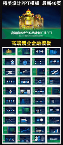 高端商务大气年终总结金融创业PPT模板