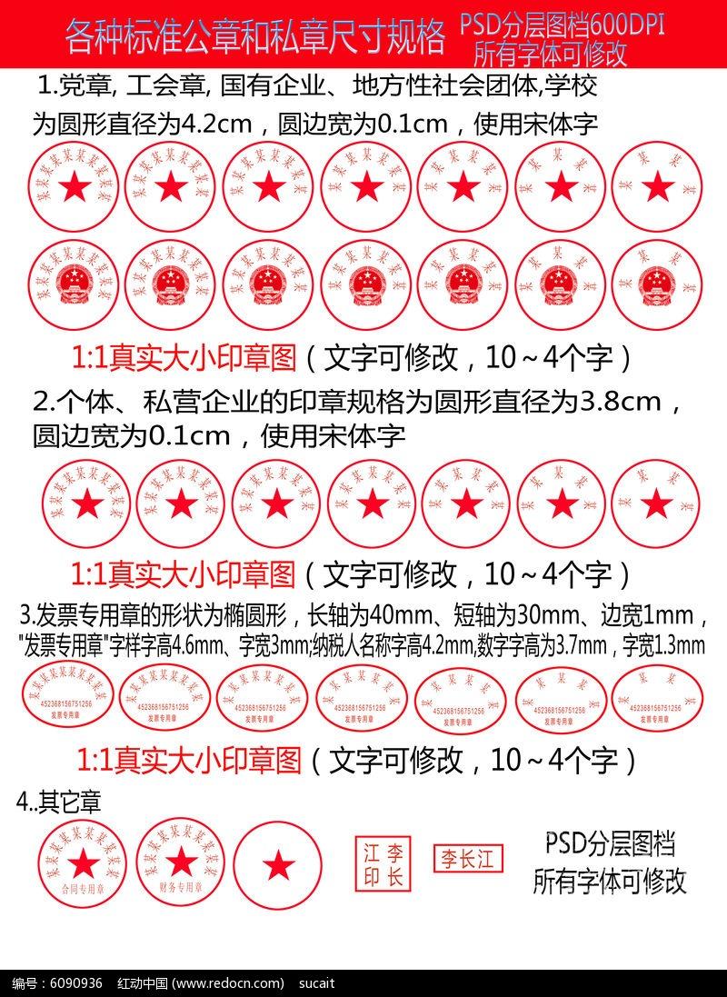 各种公章印章模板图片