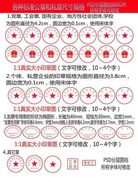 各种公章印章模板