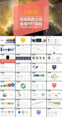 公司企业介绍企业文化商业融资PPT模板