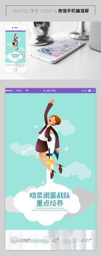 火箭职业女孩淘宝微信手机端海报