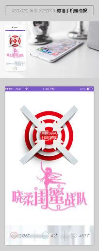 箭头标靶淘宝微信手机端海报