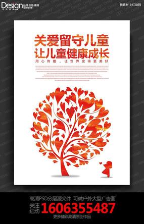 简约白色创意留守儿童公益宣传海报设计
