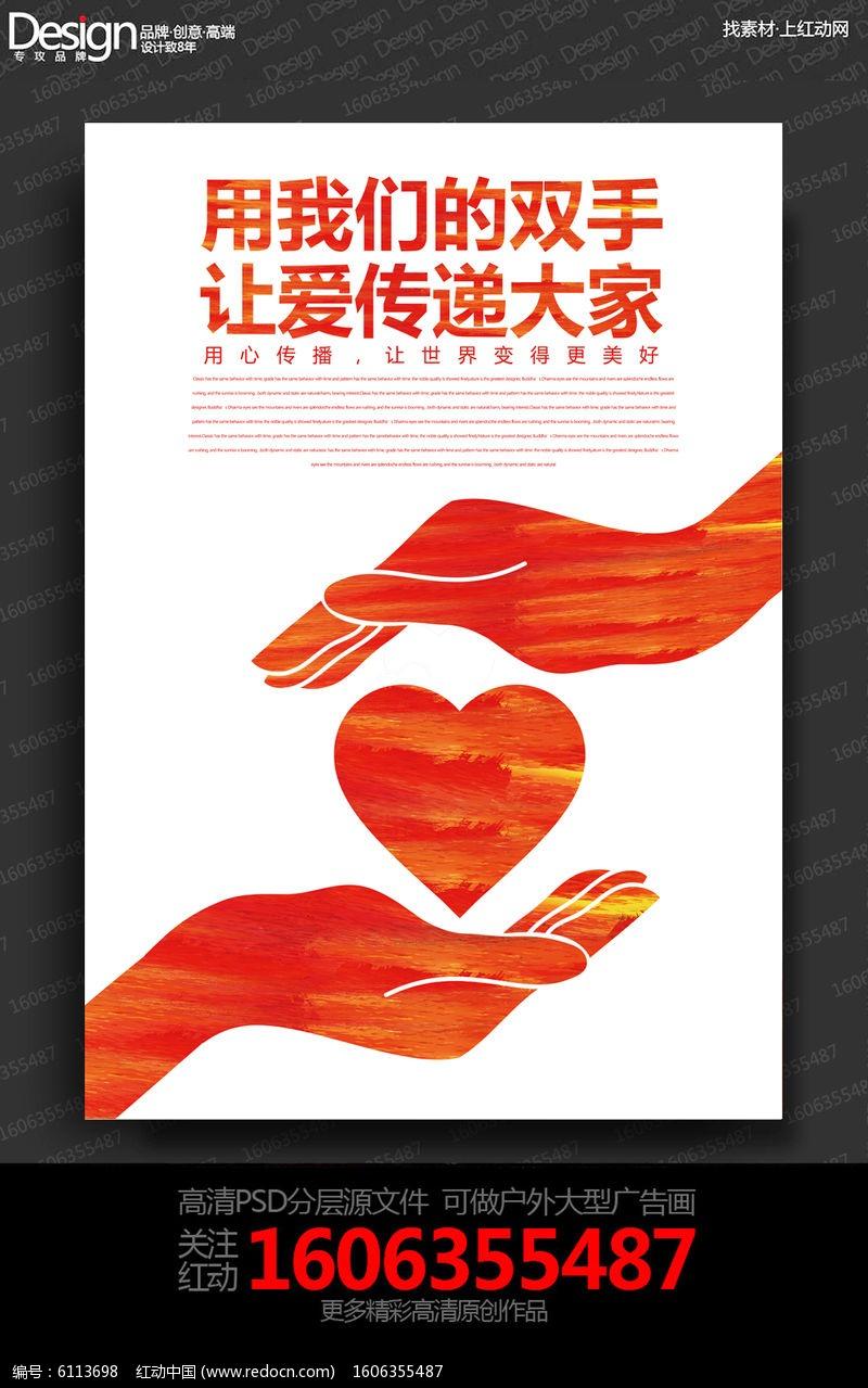 简约创意爱心公益宣传海报设计