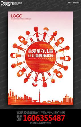 简约创意留守儿童公益宣传海报设计