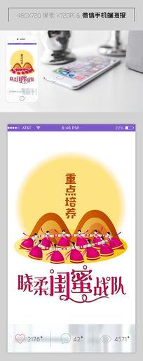 卡通女孩淘宝微信手机端海报