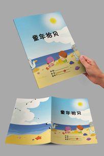 卡通小学画册封面