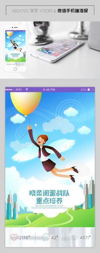 卡通职业女孩淘宝微信手机端海报