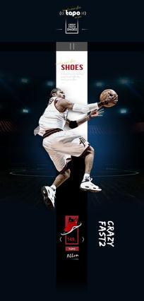 篮球运动鞋淘宝分页面