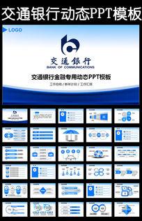 蓝色交通银行工作总结计划PPT模板