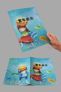 蓝色卡通小学画册封面