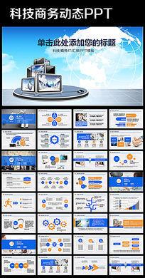 蓝色科技企业宣传新品上市投资发布模板