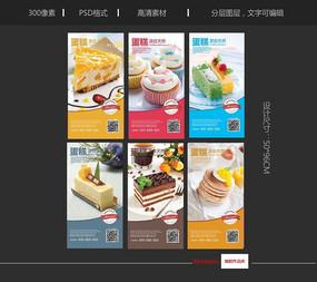 六款蛋糕甜点海报设计