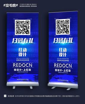 企业品牌微信推广二维码易拉宝