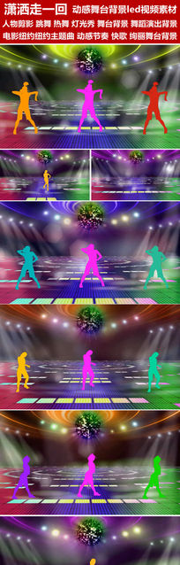 潇洒走一回动感舞台背景led视频素材动感剪影热舞 mp4