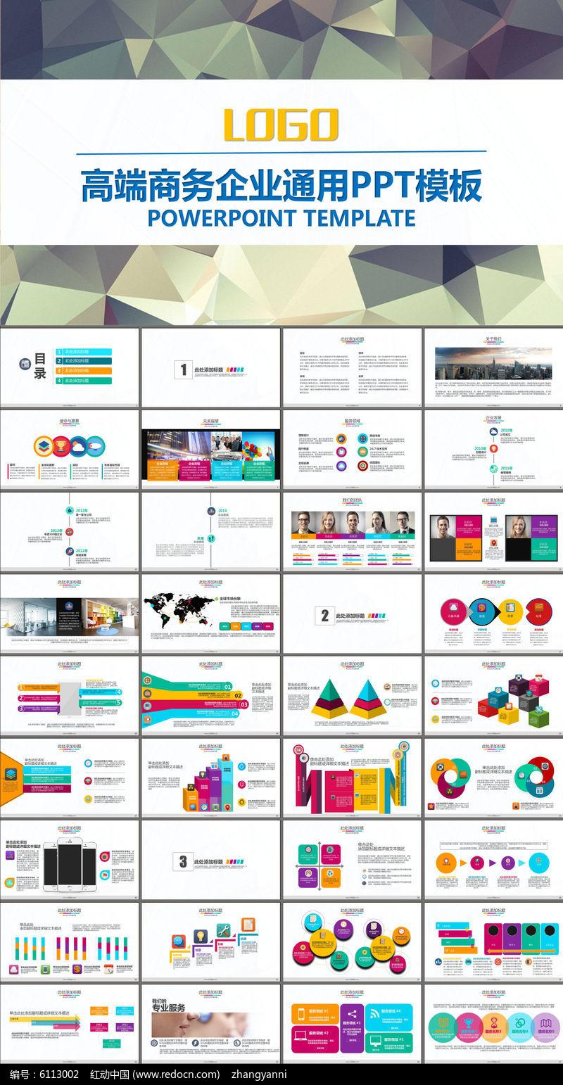 商业计划书企业文化高端大气PPT模板pptx素材