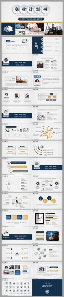 微立体大气开场蓝黄企业宣传产品发布PPT模板-1