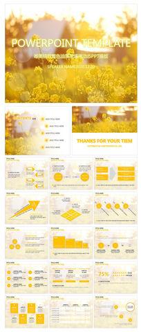 唯美精致黄色油菜花通用动态PPT模板