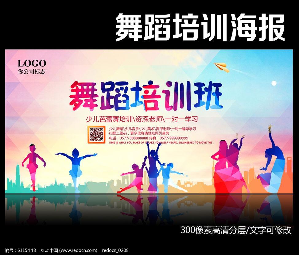 舞蹈培訓班招生海報圖片