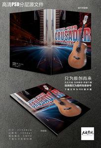现代时尚大气吉他画册封面