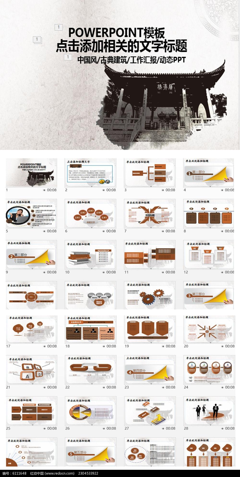 中国风古典建筑传统古建筑文化艺术ppt素材下载 编号6111648 红动网