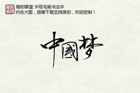 中国梦大气字体