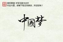 中国梦相关毛笔字