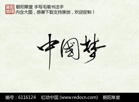 中国梦书法艺术字图片