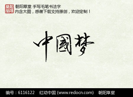中国梦原创书法字
