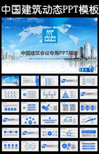 中建股份工程施工中国建筑PPT模板 pptx