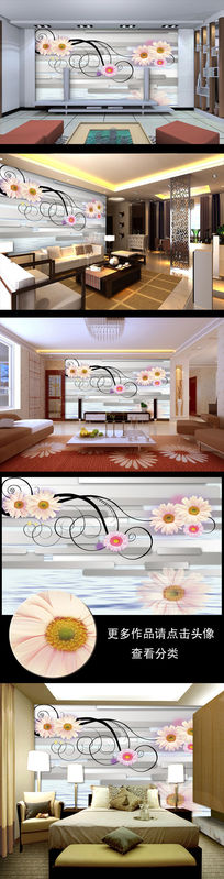 3D菊花电视背景墙