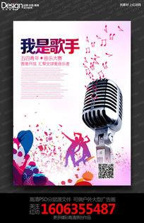 炫彩创意音乐培训班比赛宣传海报设计