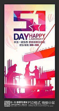 炫彩大气五一劳动节促销海报设计