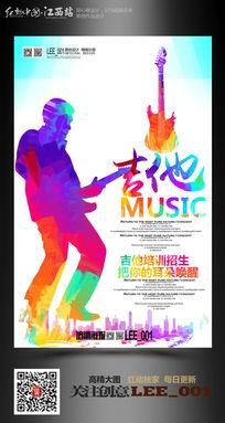 炫彩吉他音乐培训招生海报模板