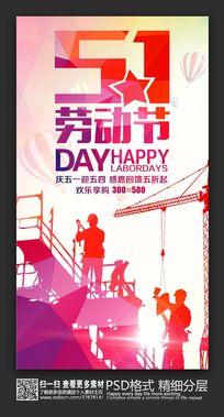 炫彩时尚51劳动节促销海报设计