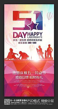 炫彩时尚五一劳动节节日海报