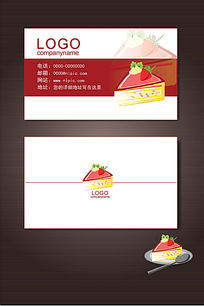 草莓蛋糕名片设计