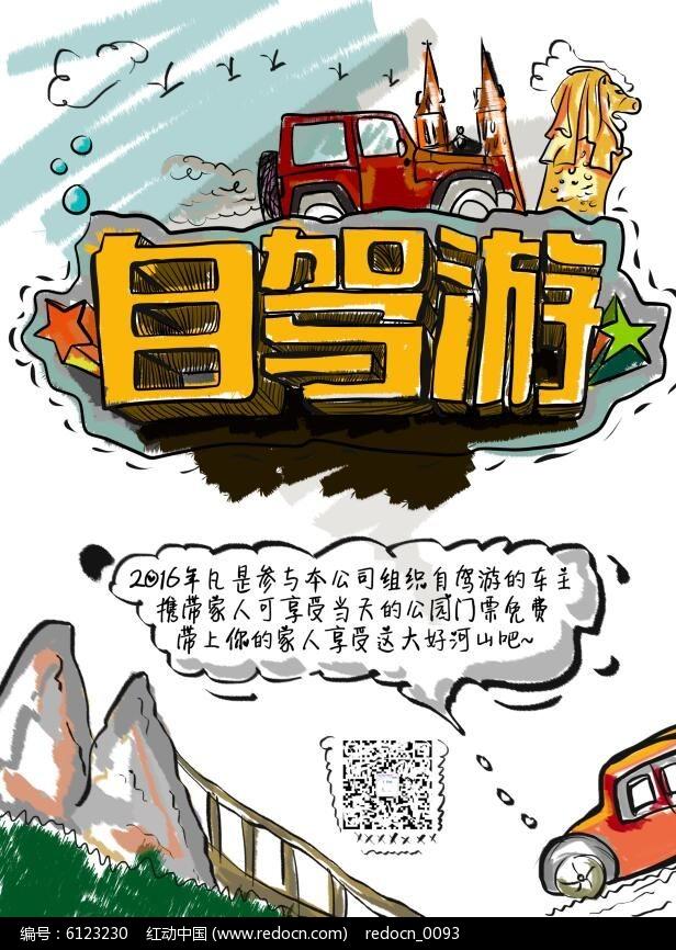 创意卡通手绘海报自驾游图片