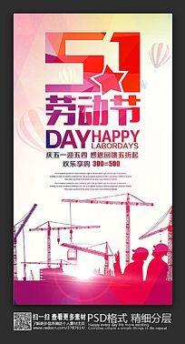 创意时尚51劳动节促销海报设计