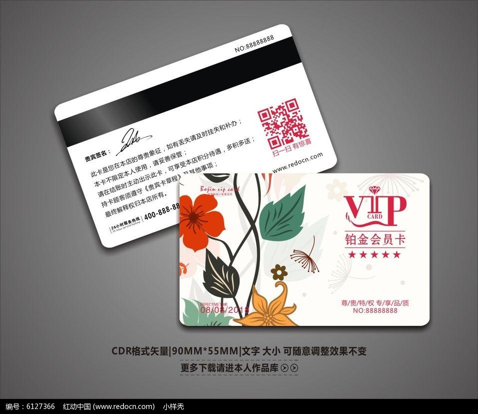 创意手绘花卉背景vip会员卡设计
