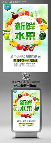 创意水彩新鲜水果海报设计素材