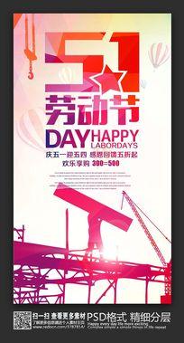 创意五一节日促销海报设计