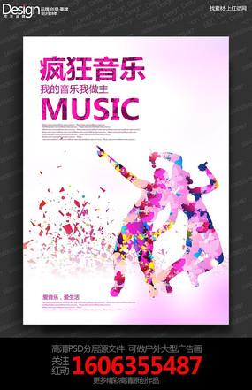 创意音乐培训班招生宣传海报设计